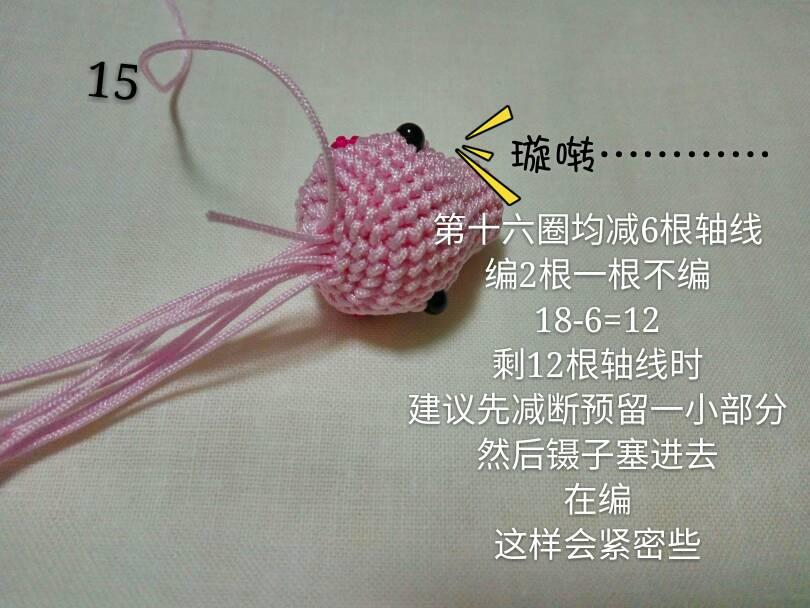 中国结论坛 小猪佩琪教程  立体绳结教程与交流区 110630coqoakz47g4co4zv