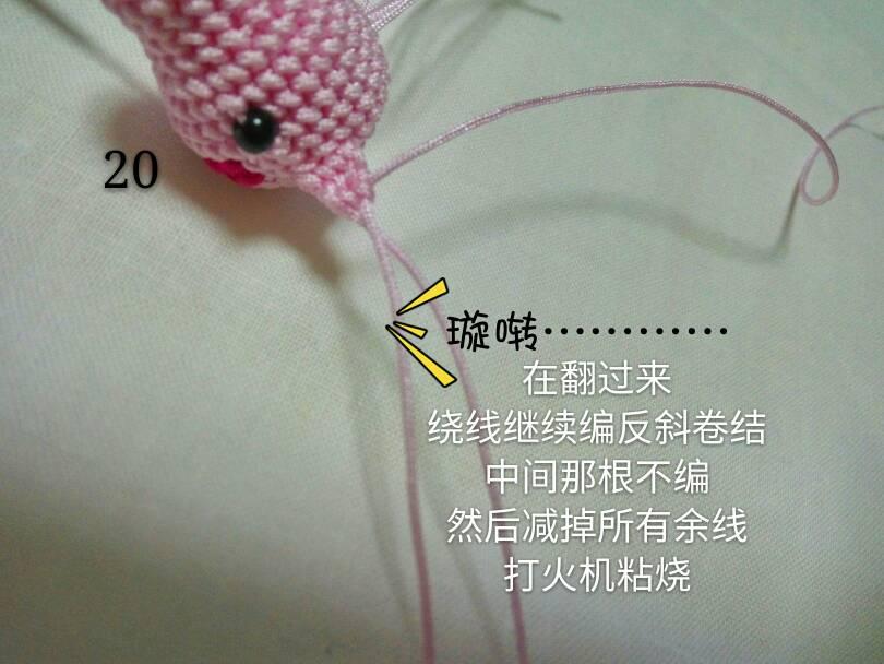中国结论坛 小猪佩琪教程  立体绳结教程与交流区 110634c87kb897wllw5kdl