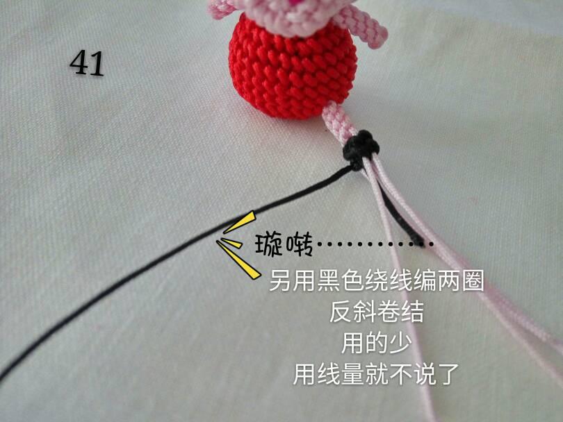 中国结论坛 小猪佩琪教程  立体绳结教程与交流区 110654gqopciigqcx332kg