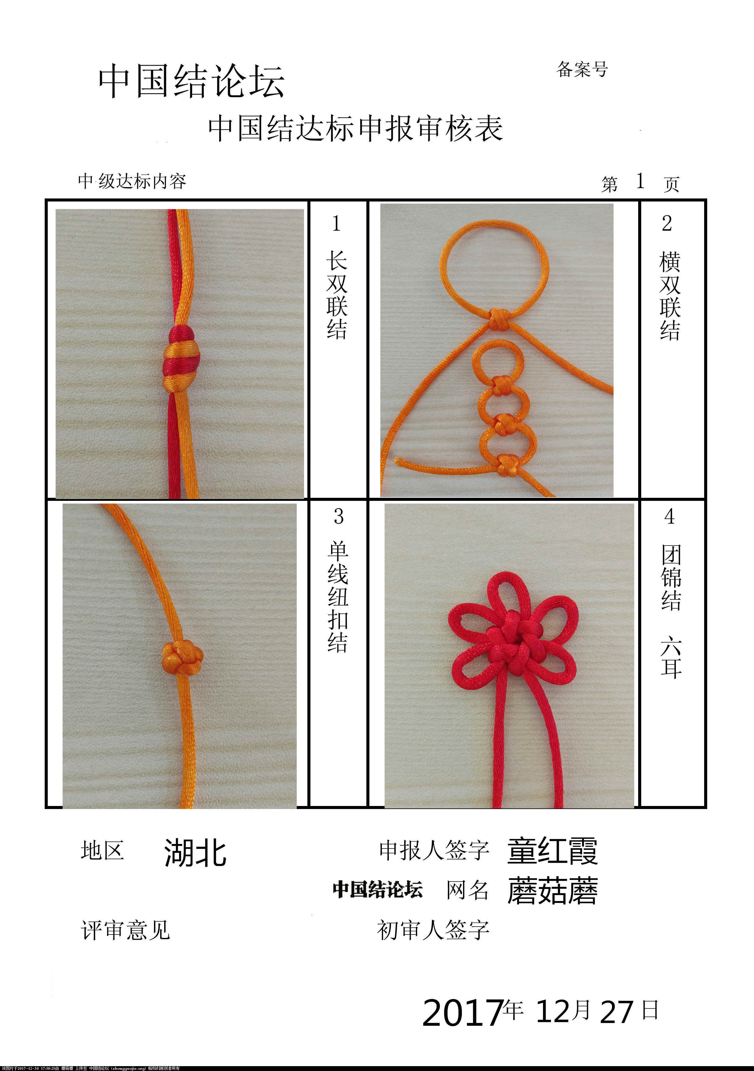 中国结论坛 蘑菇蘑——中级达标审核稿件  中国绳结艺术分级达标审核 115124hbz7d7jz9uxbdpxb
