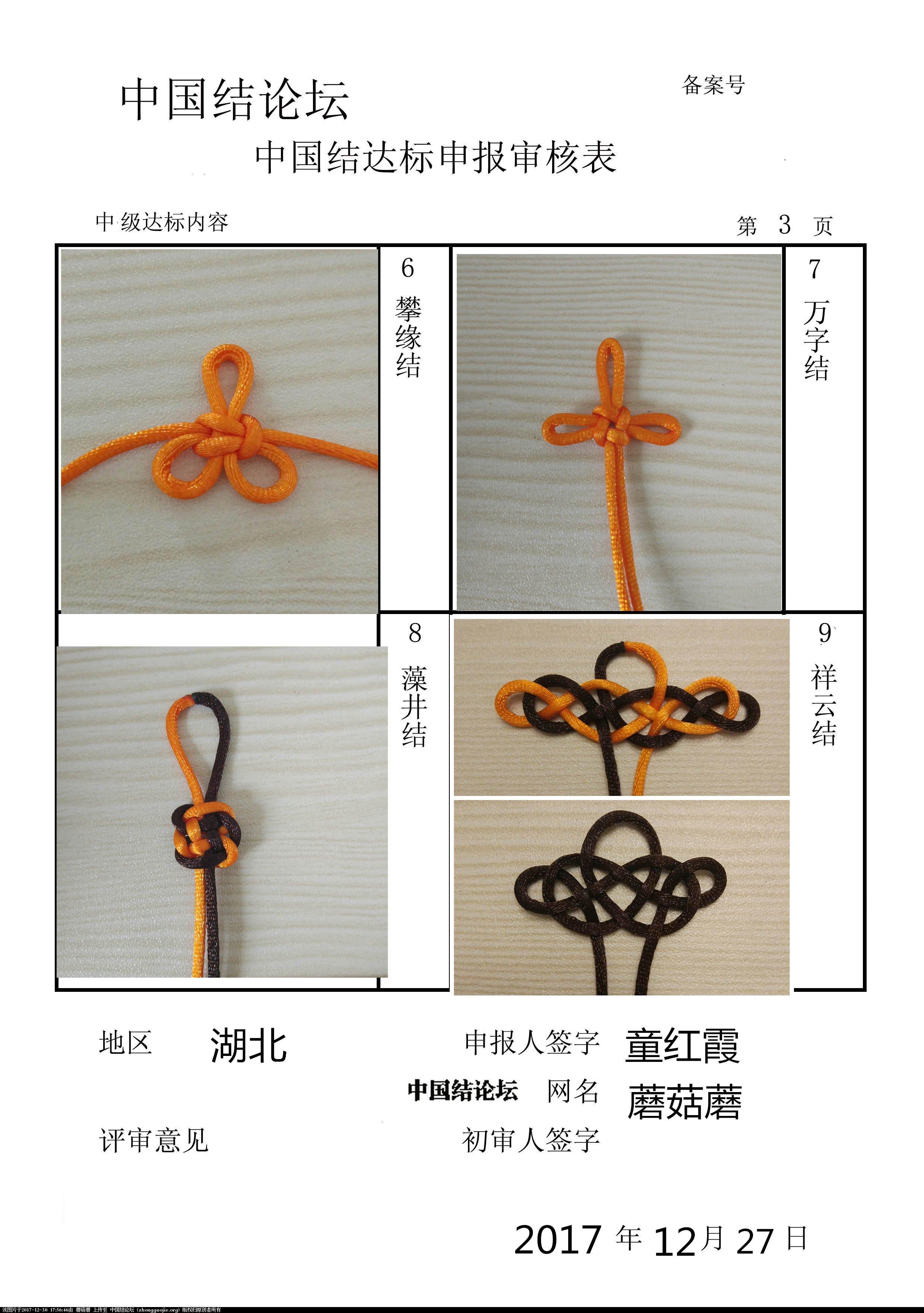 中国结论坛 蘑菇蘑——中级达标审核稿件  中国绳结艺术分级达标审核 120002bcc6r9pai6rowrm6