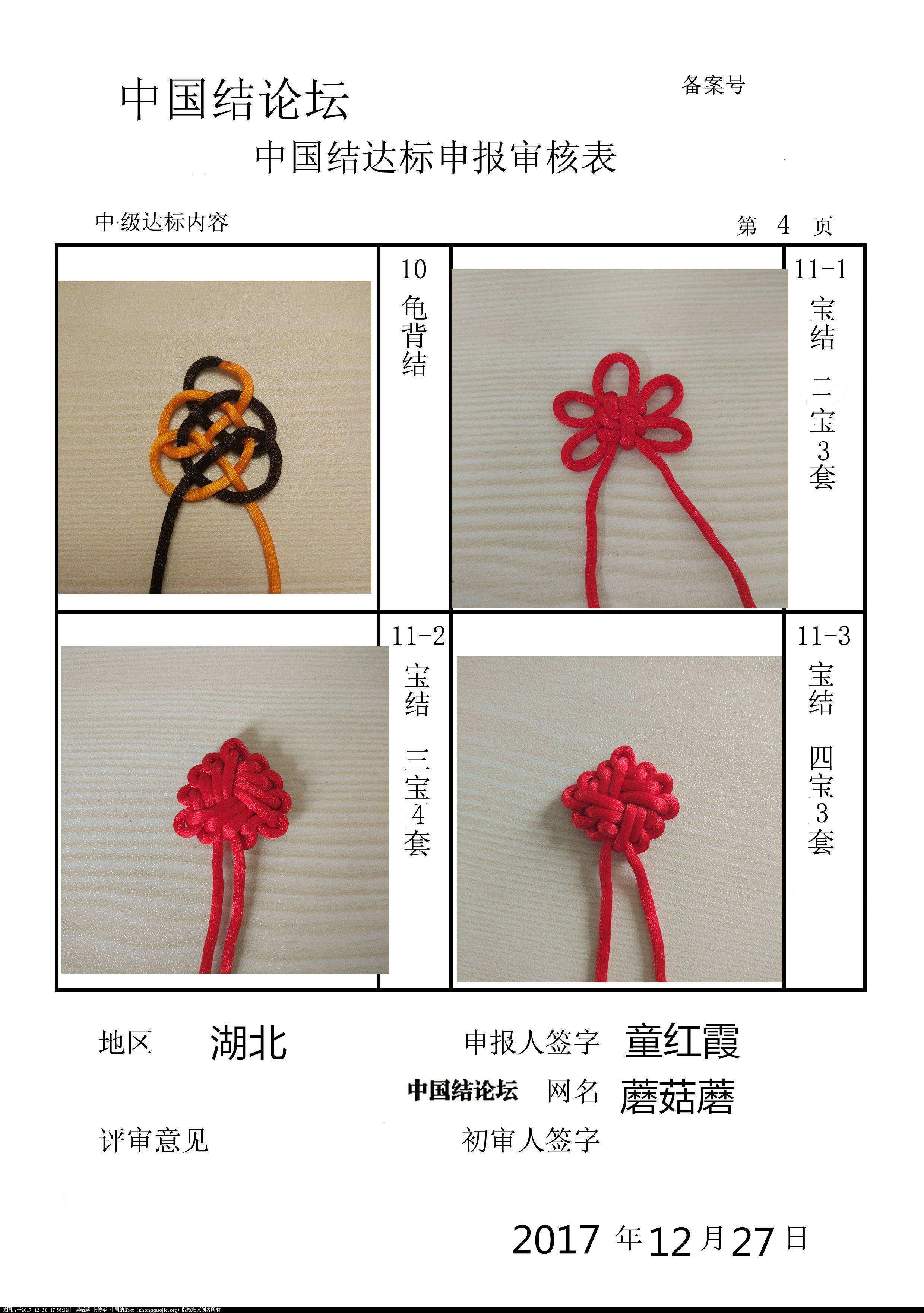 中国结论坛 蘑菇蘑——中级达标审核稿件  中国绳结艺术分级达标审核 164702x8b233i7y7mzyma3