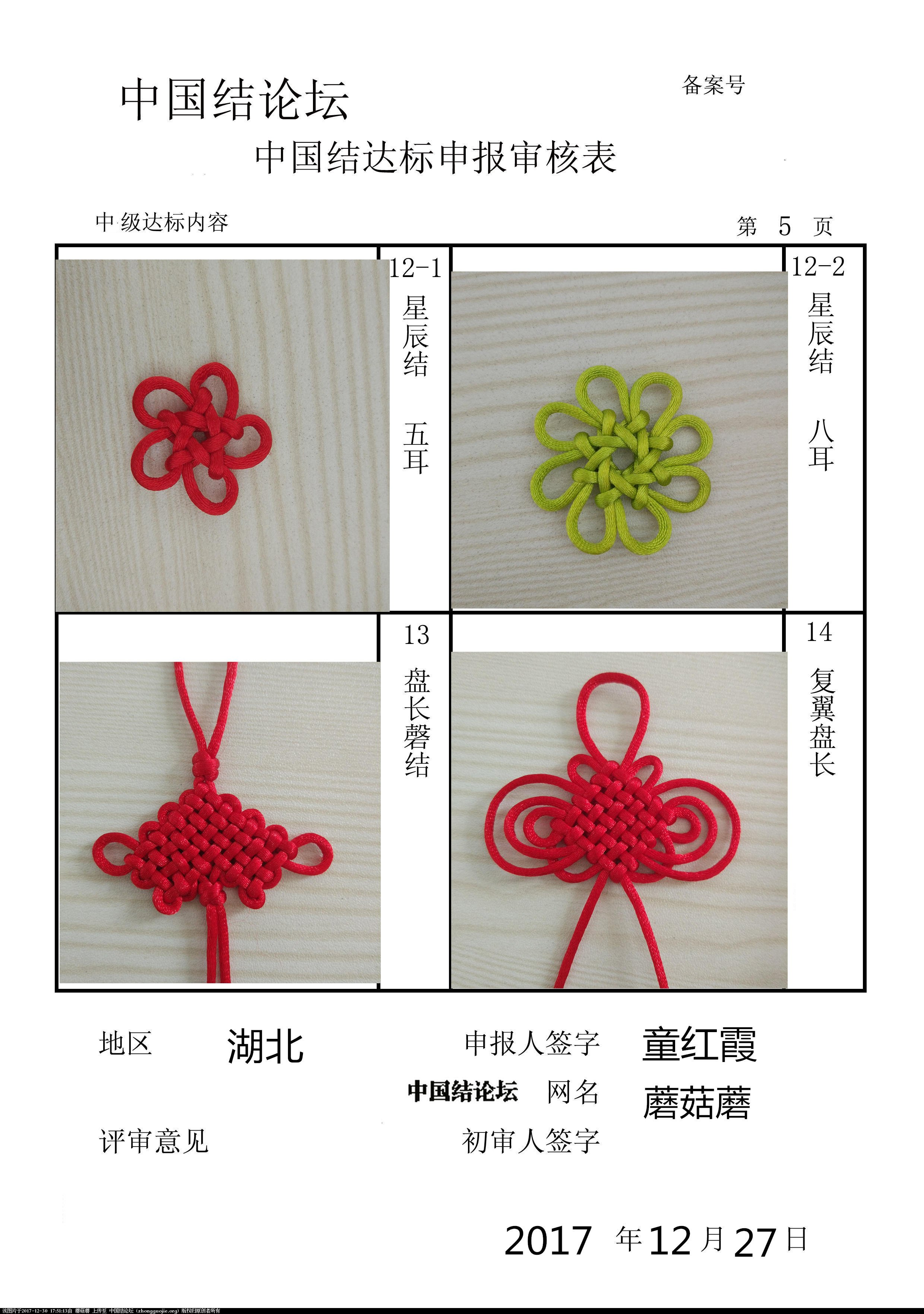 中国结论坛 蘑菇蘑——中级达标审核稿件  中国绳结艺术分级达标审核 174853ochnsssyculqypys
