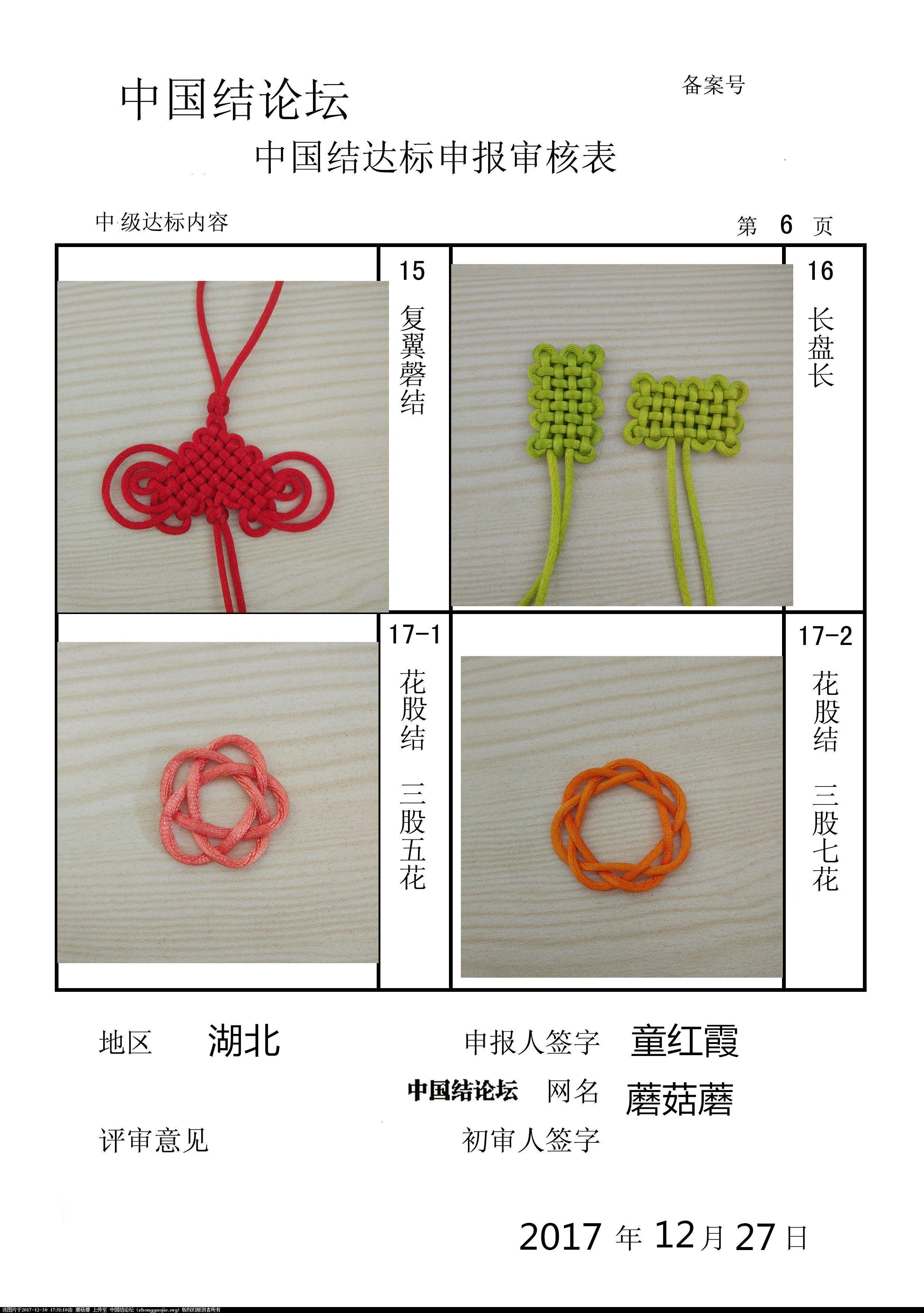 中国结论坛 蘑菇蘑——中级达标审核稿件  中国绳结艺术分级达标审核 174903pism995gsbf2sazi