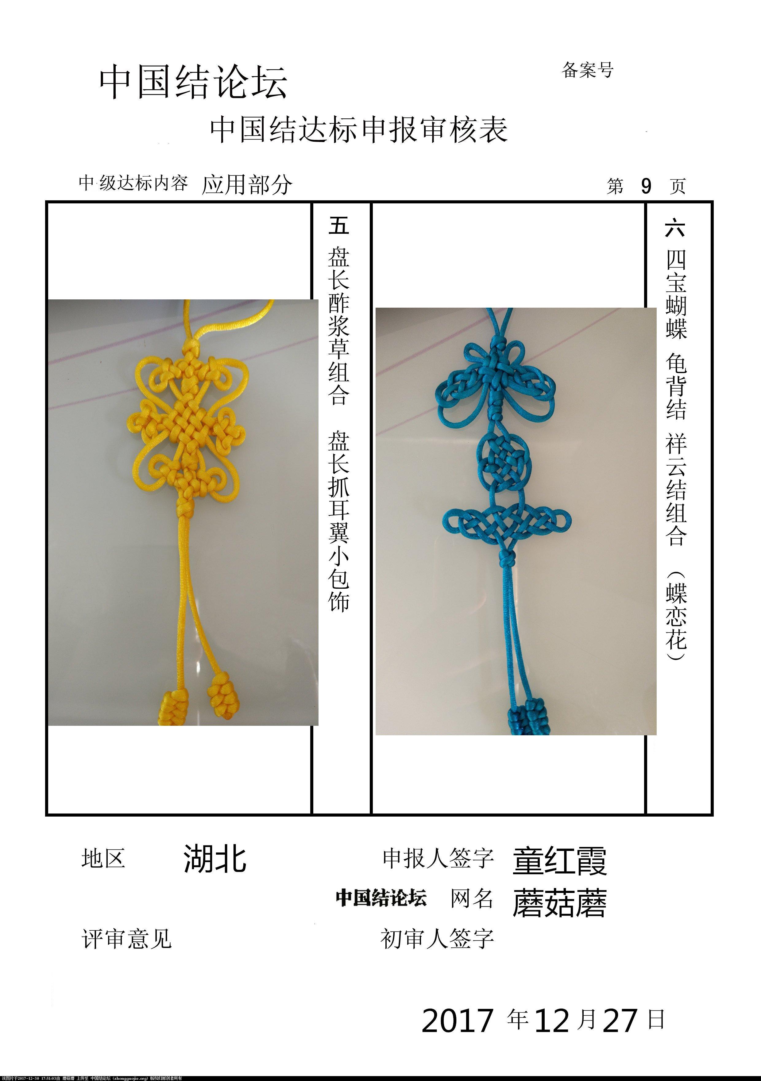 中国结论坛 蘑菇蘑——中级达标审核稿件  中国绳结艺术分级达标审核 174940e2oq7khlpqkhk69r