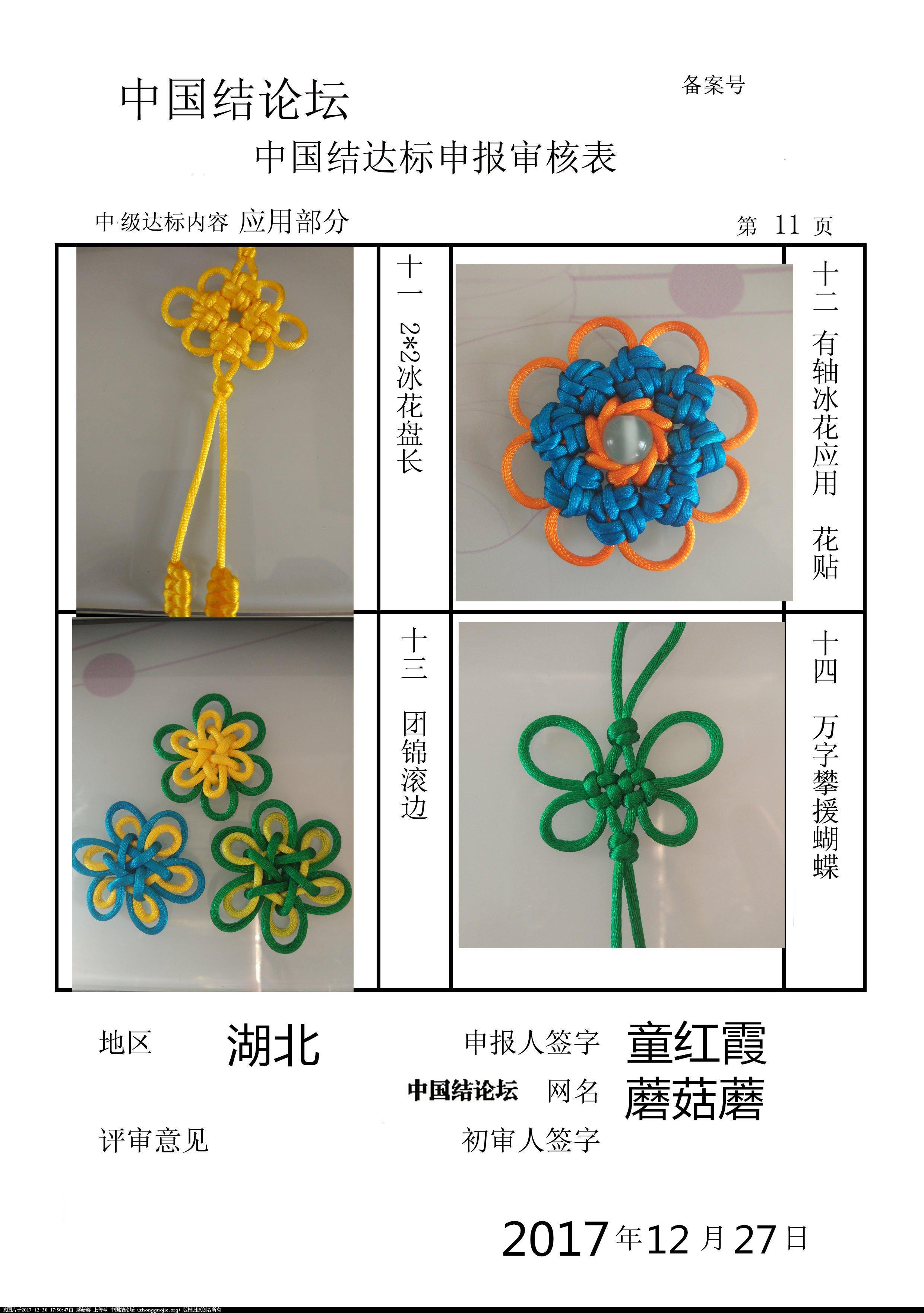 中国结论坛 蘑菇蘑——中级达标审核稿件  中国绳结艺术分级达标审核 174959spnoo6opth7dinpp