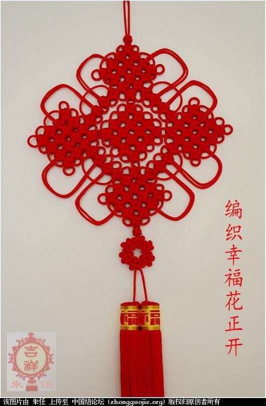 中国结论坛 编织幸福花正开  作品展示 193344zj5d1b08j4z5rx28