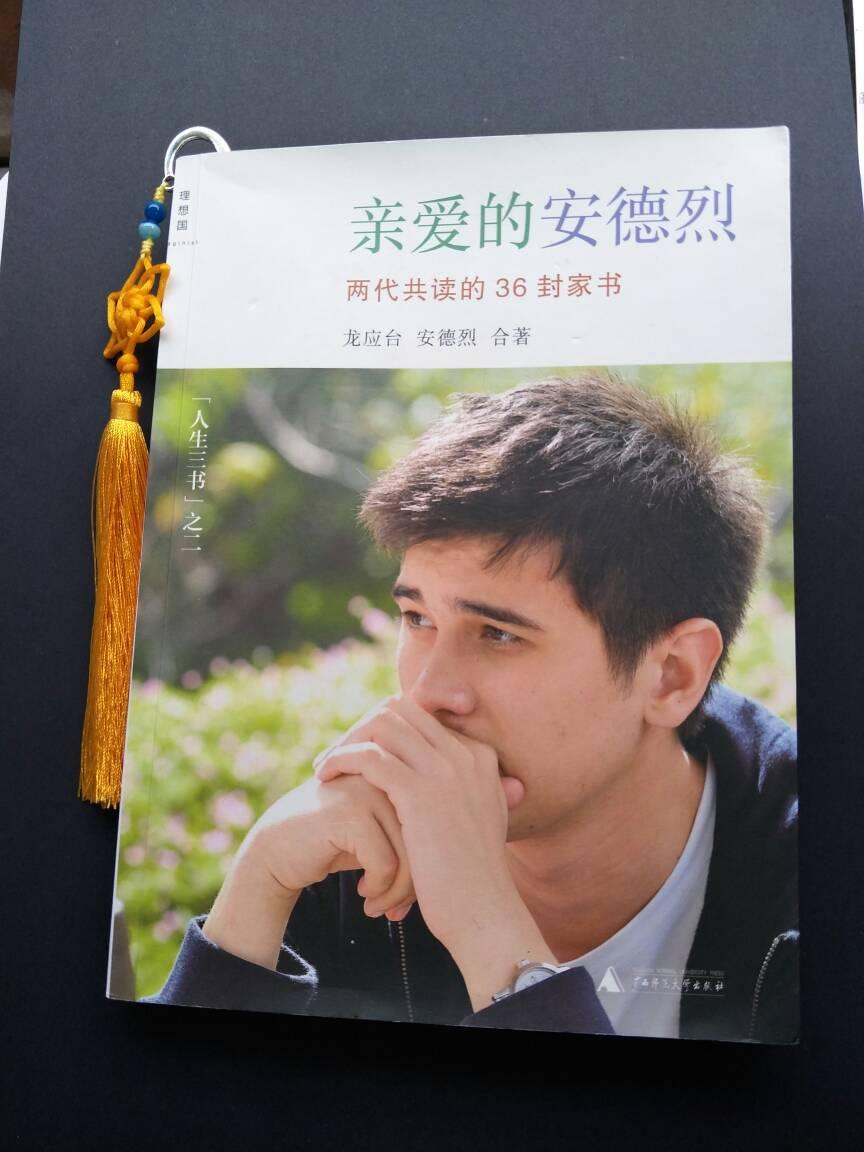 中国结论坛 感恩系列书签  作品展示 092439q1sssm23muzkx29n