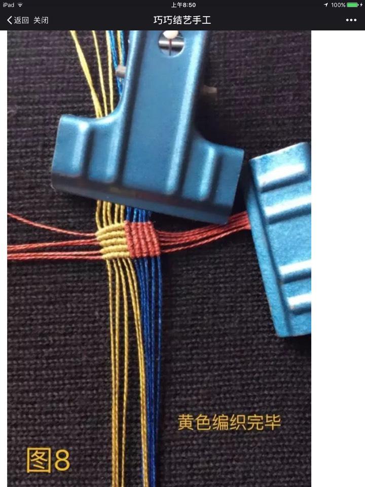 中国结论坛   结艺互助区 085239epp3s1sy7sm0jwp1