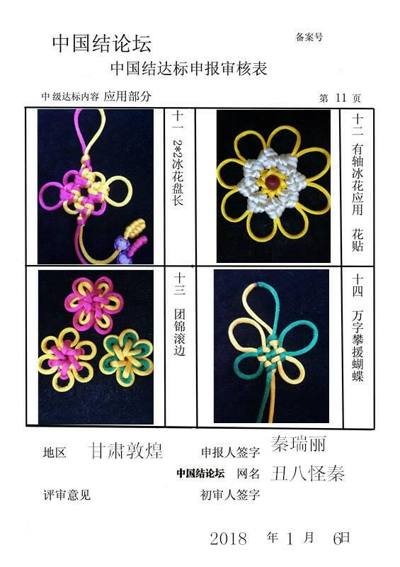中国结论坛   中国绳结艺术分级达标审核 002121x7p6rjr8qa58mayy