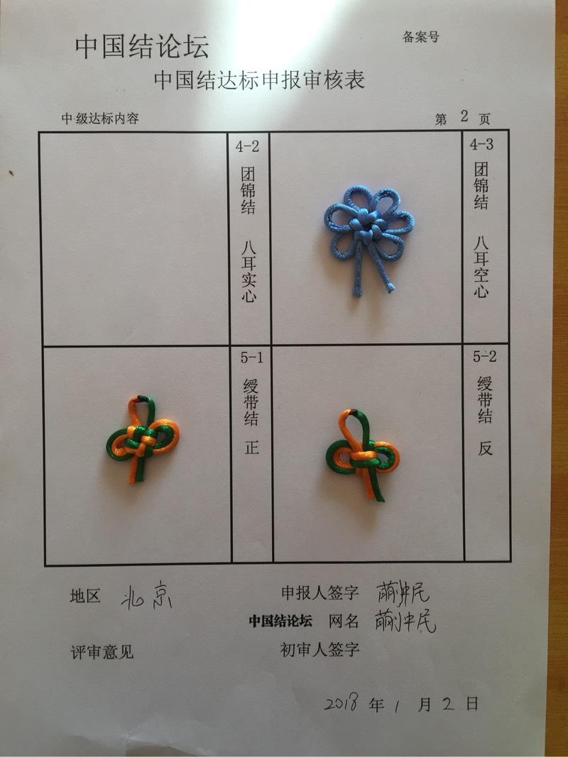 中国结论坛   中国绳结艺术分级达标审核 122458o5qd9f9277z396q9