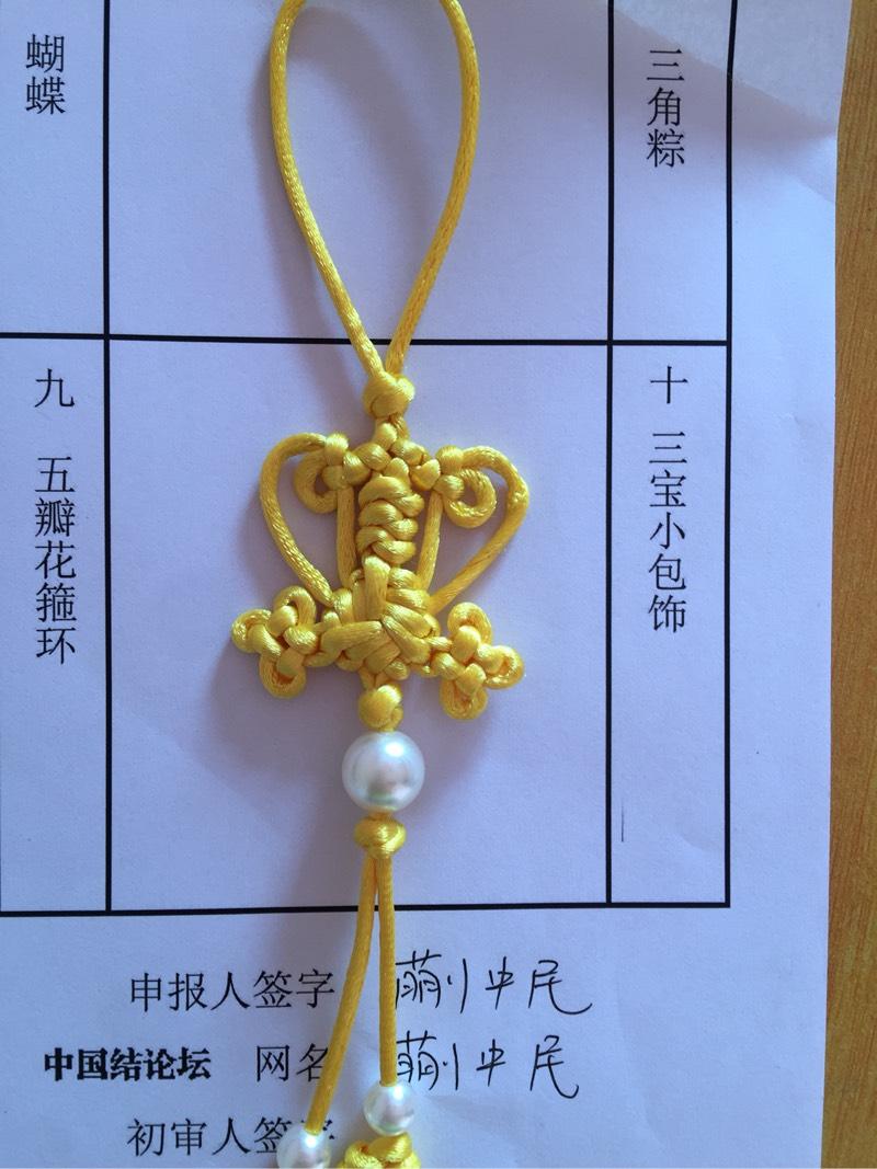 中国结论坛   中国绳结艺术分级达标审核 122500a660f028skywmfqe