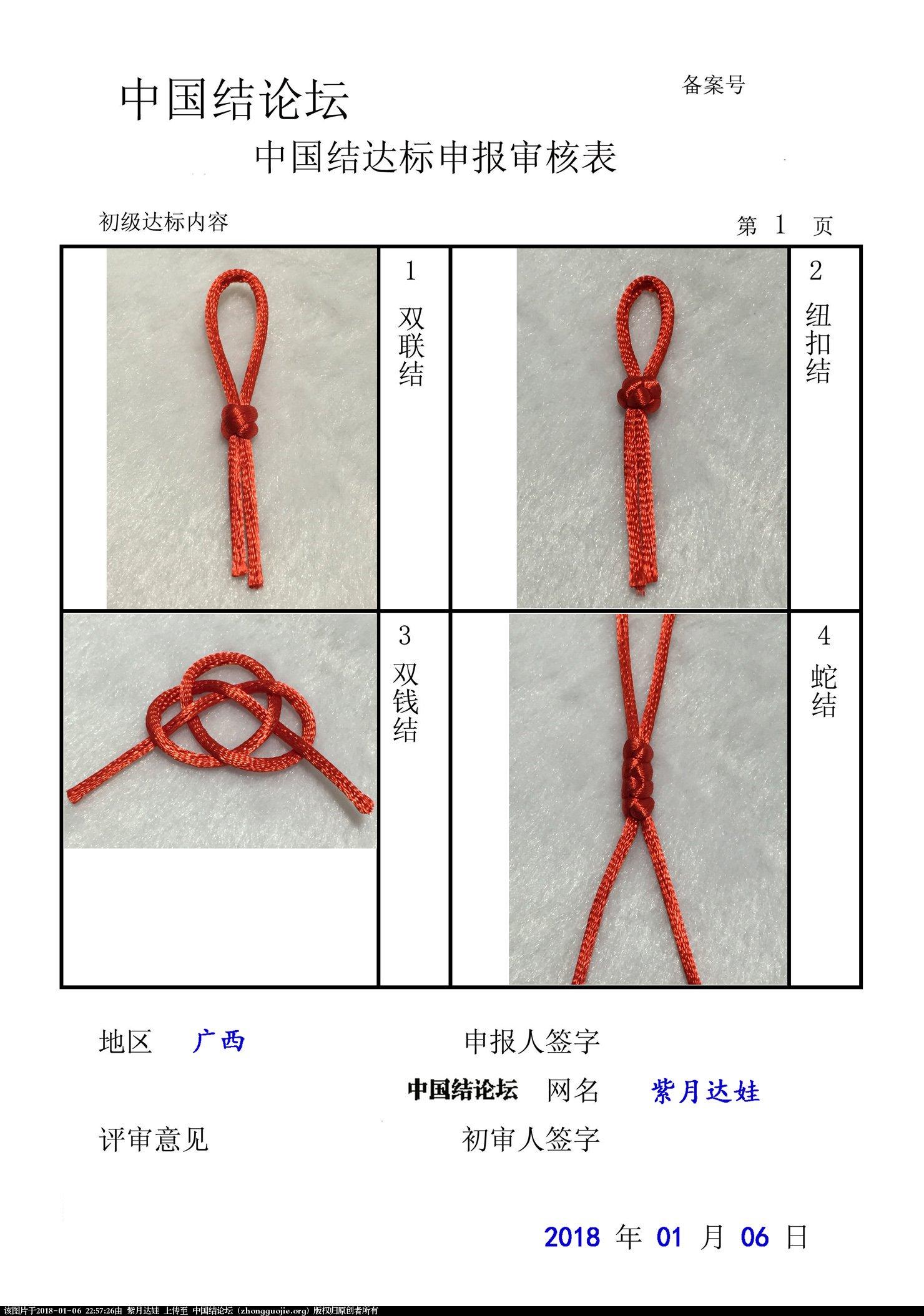 中国结论坛 紫月达娃-初级达标申请  中国绳结艺术分级达标审核 225242nojggea7n9jcczej