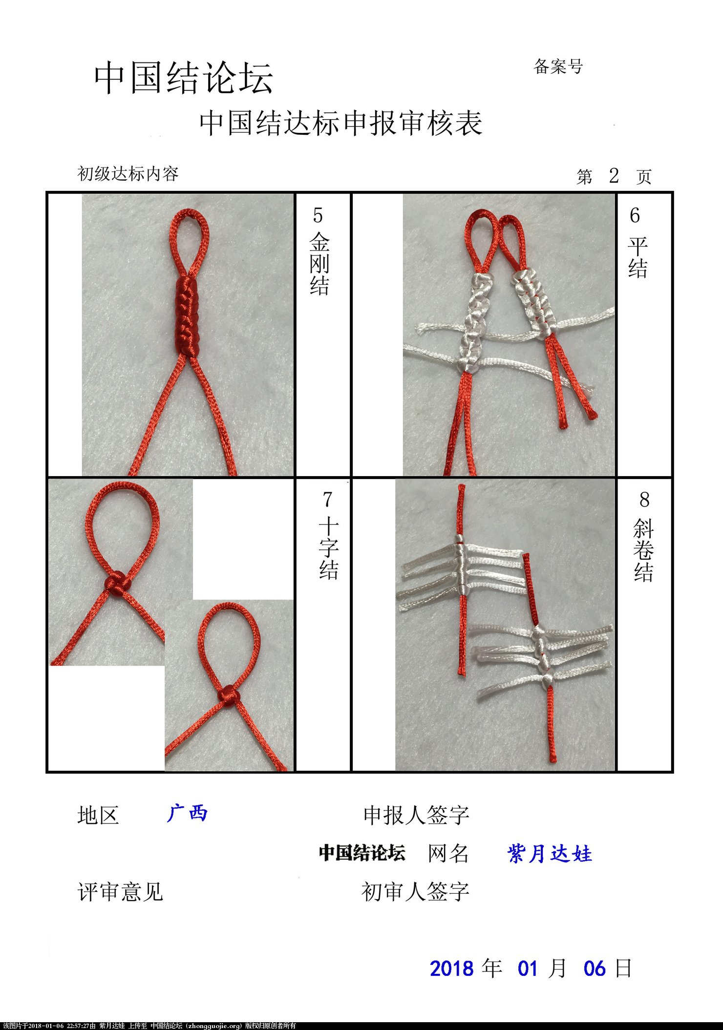 中国结论坛 紫月达娃-初级达标申请  中国绳结艺术分级达标审核 225558lm7ks4ot4k7mqq4w