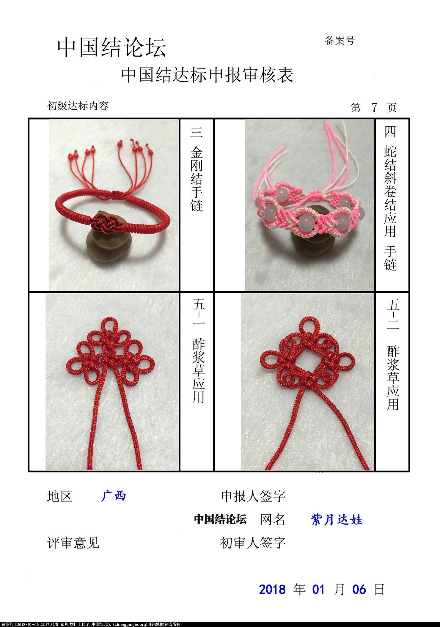 中国结论坛 紫月达娃-初级达标申请  中国绳结艺术分级达标审核 225600d0nu2da5cndxiy7x