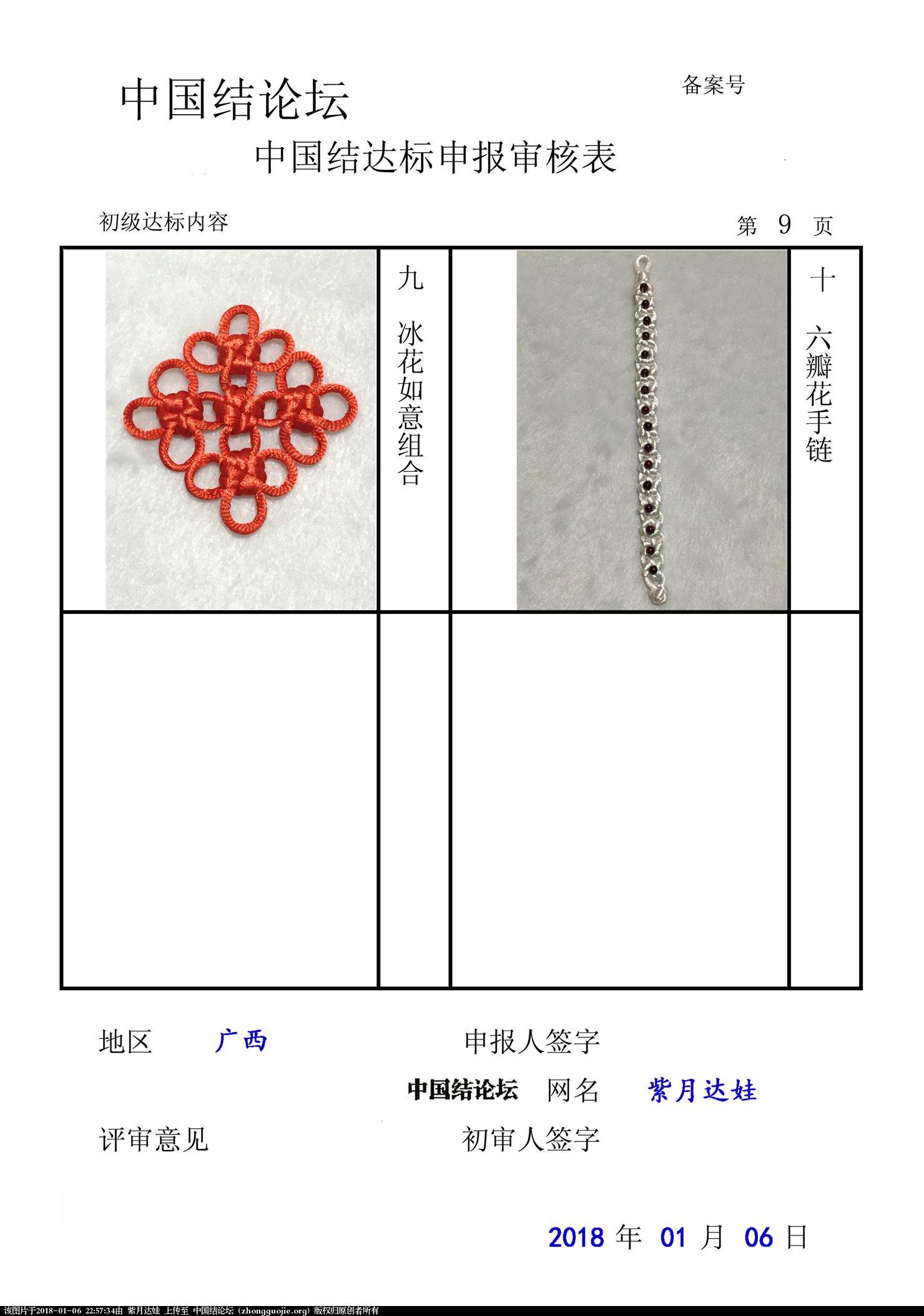 中国结论坛 紫月达娃-初级达标申请  中国绳结艺术分级达标审核 225601a95rxezfk8e0xw4s