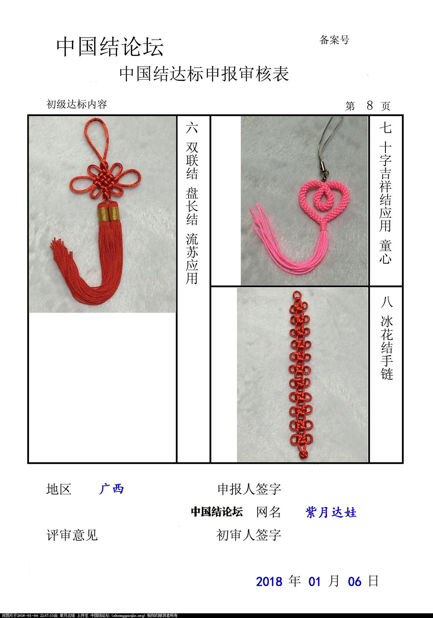 中国结论坛 紫月达娃-初级达标申请  中国绳结艺术分级达标审核 225601x88kfrf8xoj1zgxg