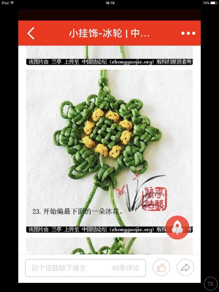 中国结论坛 请教高手教教我吧  作品展示 182856i2w3572uyytwyum2