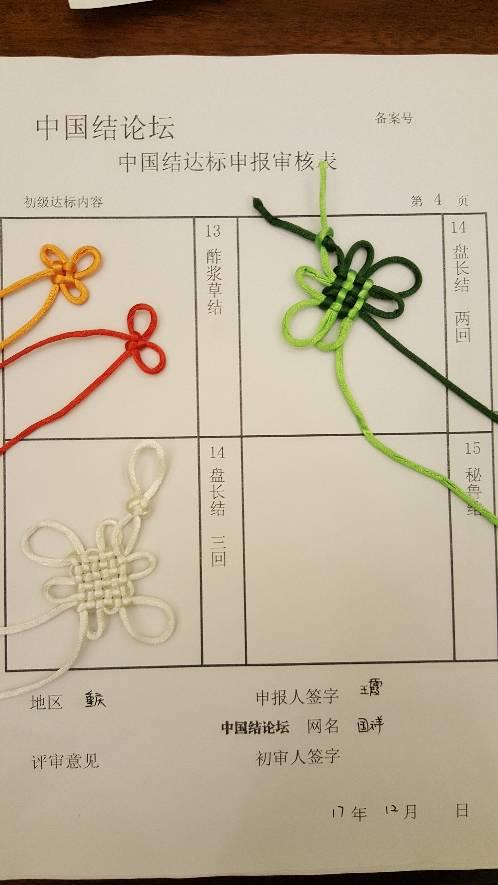 中国结论坛   中国绳结艺术分级达标审核 214448arvzvae4j3lx6xdt