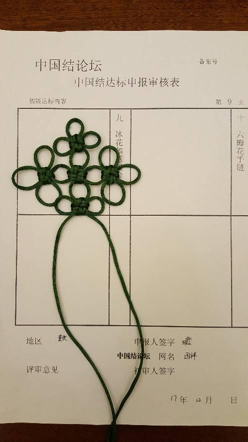 中国结论坛   中国绳结艺术分级达标审核 214448eg29a3f88s0rtvy4