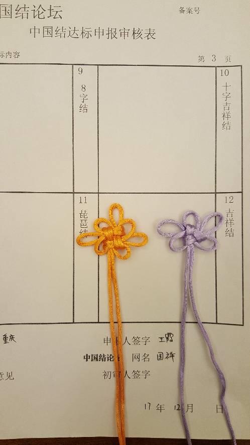 中国结论坛   中国绳结艺术分级达标审核 202345nxjgb6uzxt06tp9g