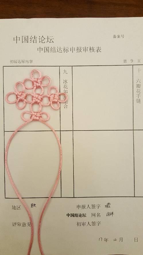 中国结论坛   中国绳结艺术分级达标审核 202346myhdmq7zs45k93e1
