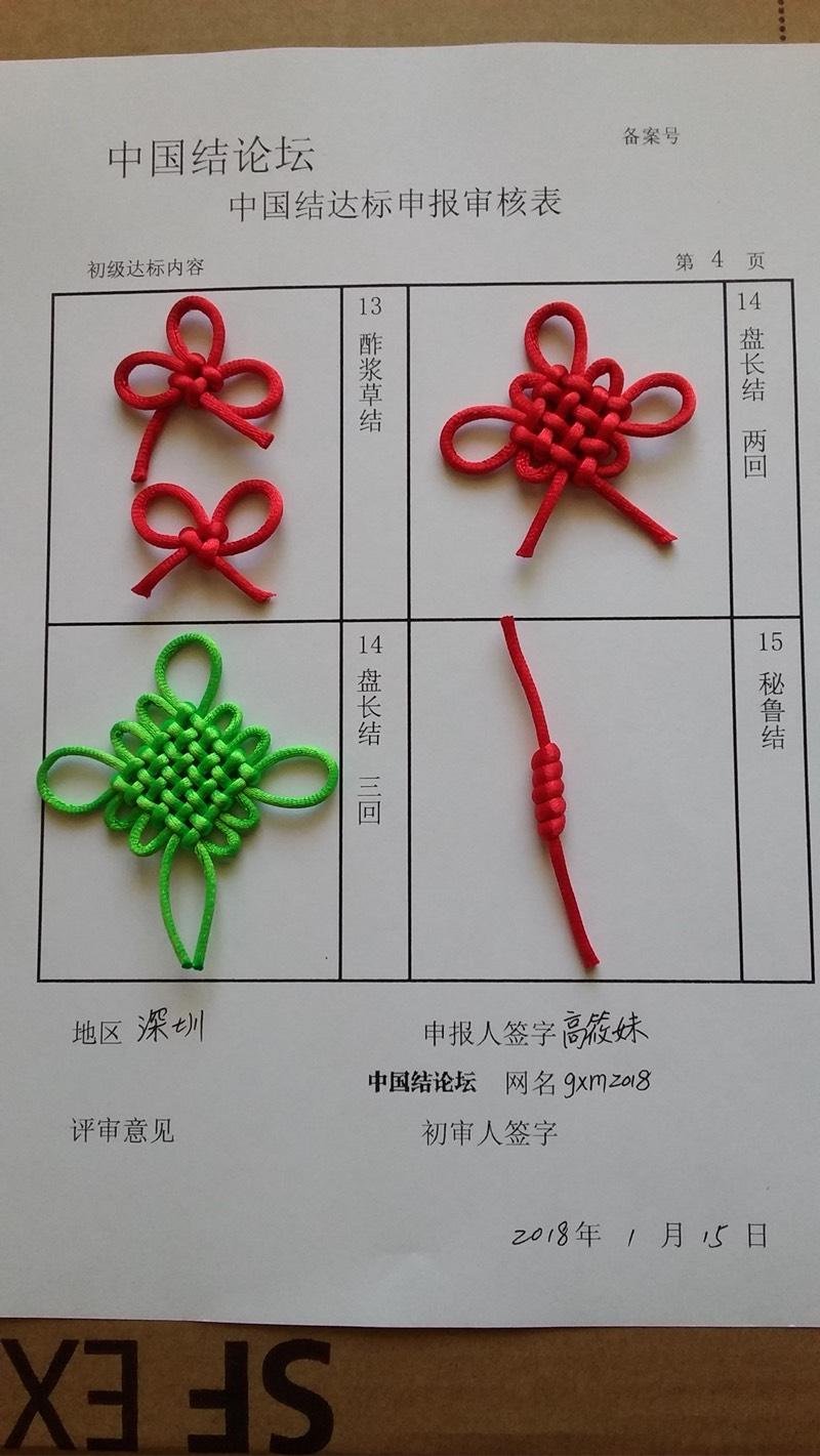 中国结论坛 gxm2018的初级达标审核  中国绳结艺术分级达标审核 122902zr34ya8t2ruart23