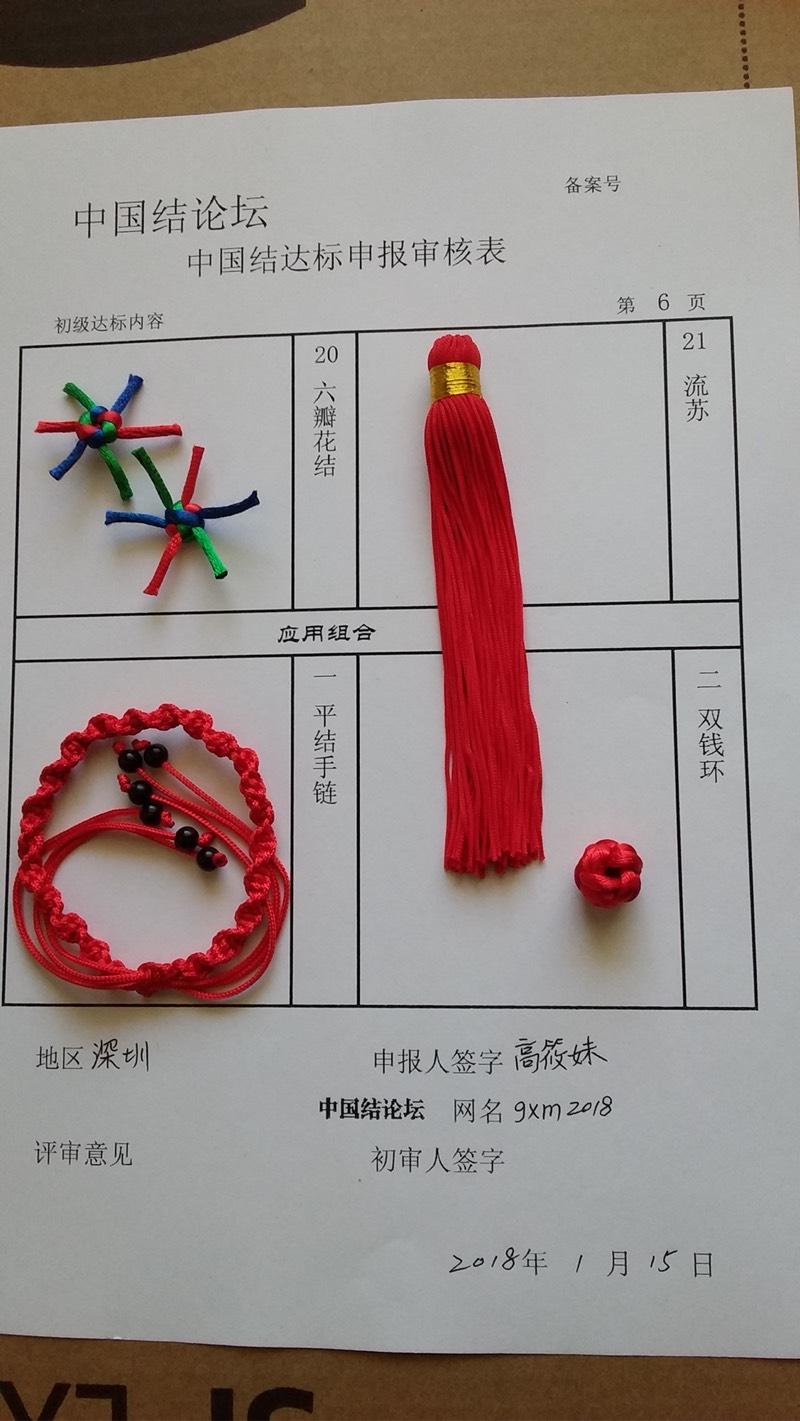 中国结论坛 gxm2018的初级达标审核  中国绳结艺术分级达标审核 122903z7iupkina0a5dakh
