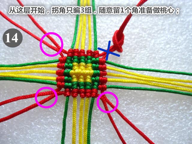 中国结论坛 做了几个小桃心心  图文教程区 185238g2ezgwis3sh3tiws