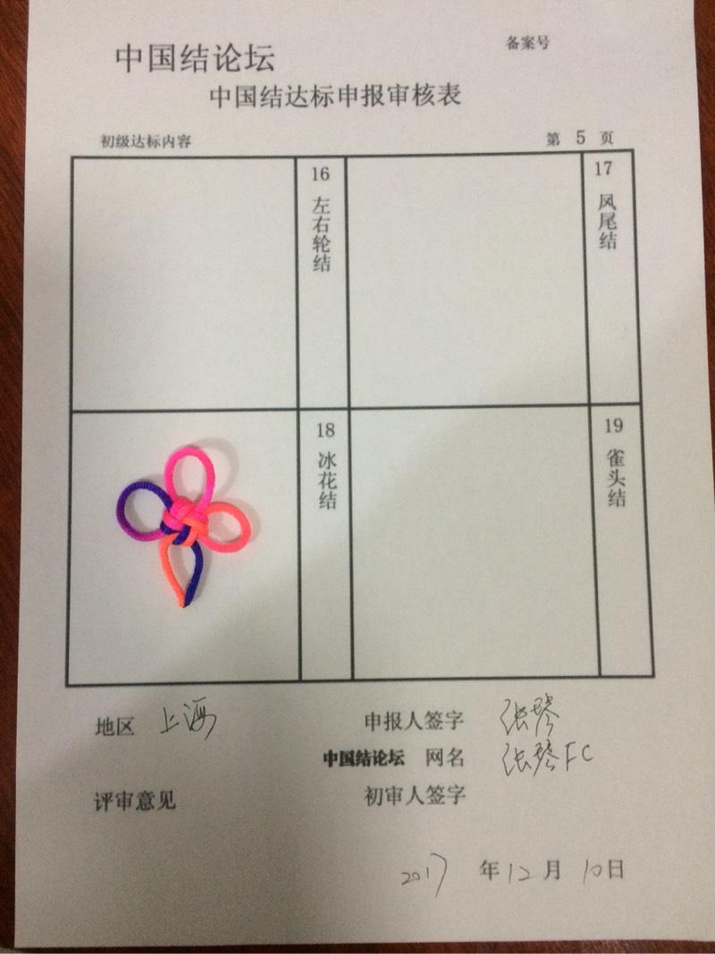 中国结论坛   中国绳结艺术分级达标审核 221231hom5zbo6vi655azc