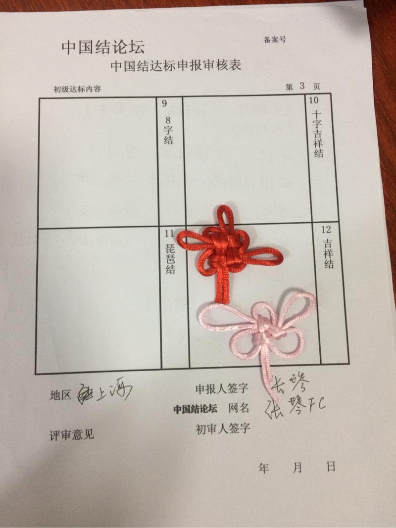 中国结论坛   中国绳结艺术分级达标审核 231402b0rk6nkpzn688nau