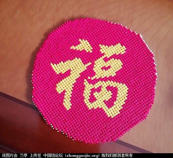 中国结论坛 冰花福字(附圆形字板做法)  兰亭结艺 122540sfn3fiqffif2f2fn