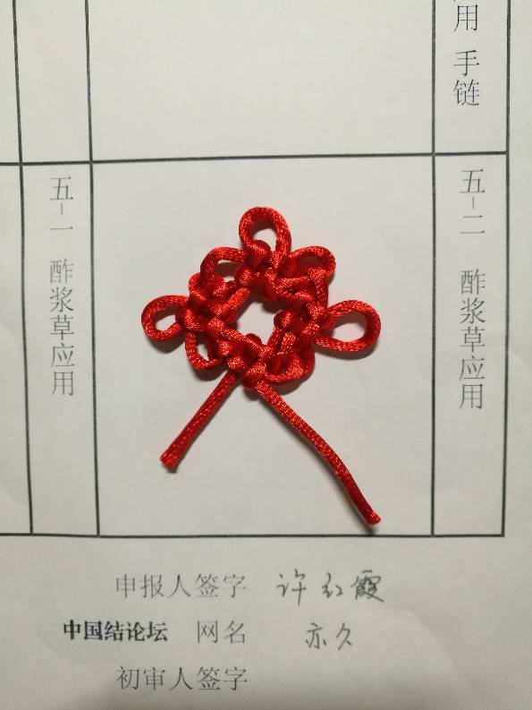 中国结论坛   中国绳结艺术分级达标审核 164142nadza1a1ddfdnzdr