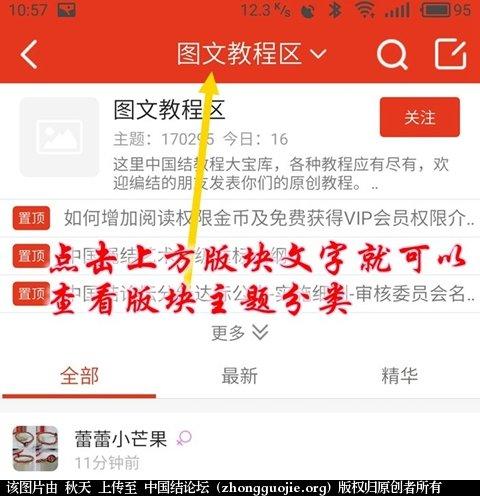 中国结论坛 论坛手机端 收藏 搜索,个人设置介绍 二维码,中国,WIFI,电脑,手机端 论坛使用帮助 235150mpw77d5d12md1hb4
