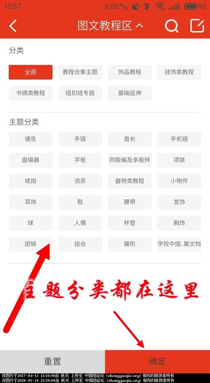 中国结论坛 论坛手机端 收藏 搜索,个人设置介绍 二维码,中国,WIFI,电脑,手机端 论坛使用帮助 235902rwlowwiwwxyikwfo