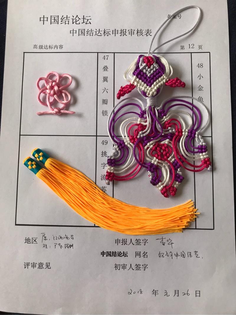 中国结论坛   中国绳结艺术分级达标审核 112743az6j40nv5595vrl6