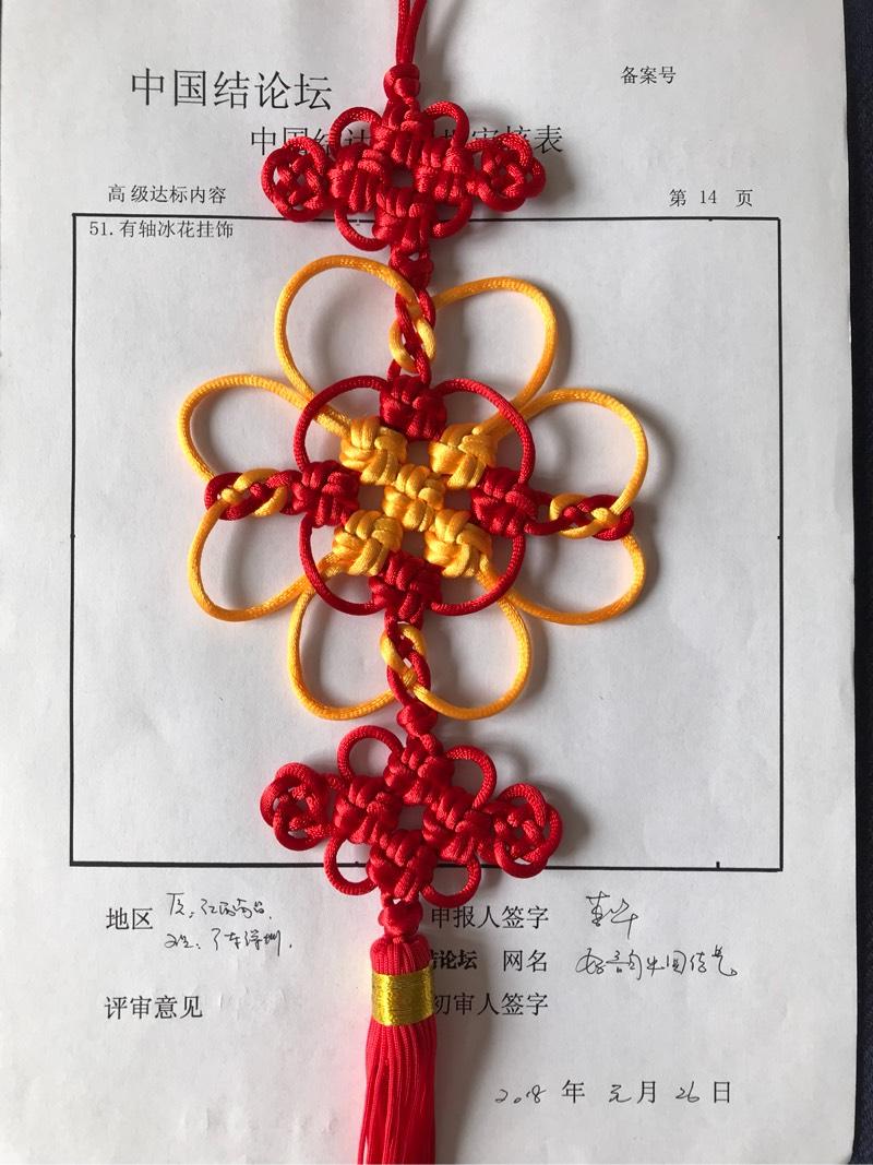 中国结论坛   中国绳结艺术分级达标审核 112743dyjf4m103xyfn1jw