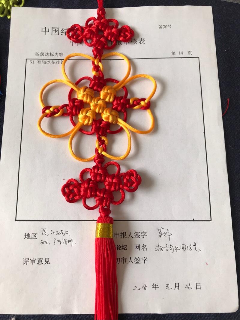 中国结论坛   中国绳结艺术分级达标审核 113046kkkfmp77fgcrfgkm