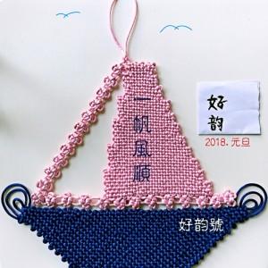 17 好韵中国结艺.jpg