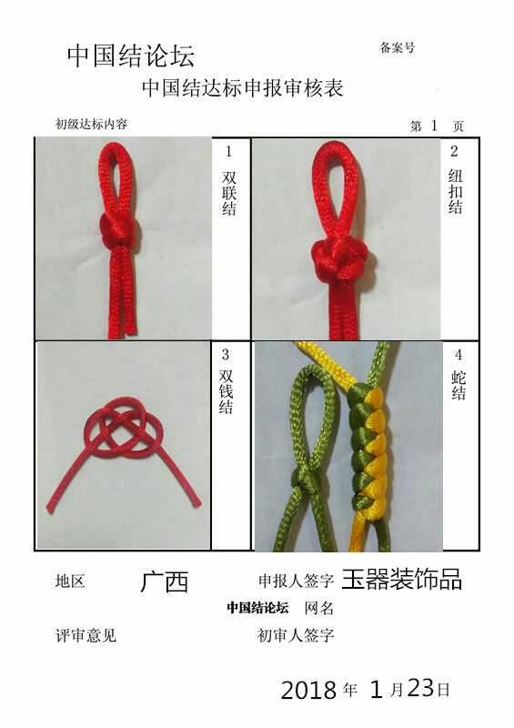 中国结论坛 玉器装饰品——初级达标申请稿件  中国绳结艺术分级达标审核 220603h340z45s7soa75o3