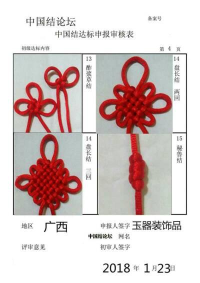 中国结论坛 玉器装饰品——初级达标申请稿件  中国绳结艺术分级达标审核 220604dajjvbjboyoaj2j2