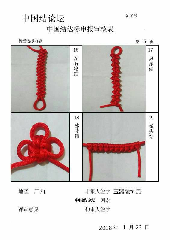 中国结论坛 玉器装饰品——初级达标申请稿件  中国绳结艺术分级达标审核 220604e2no44jb1cs4rkxs