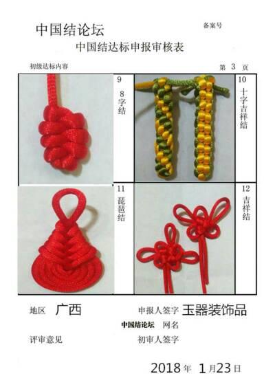 中国结论坛 玉器装饰品——初级达标申请稿件  中国绳结艺术分级达标审核 220604v5710tm479rrp7f7