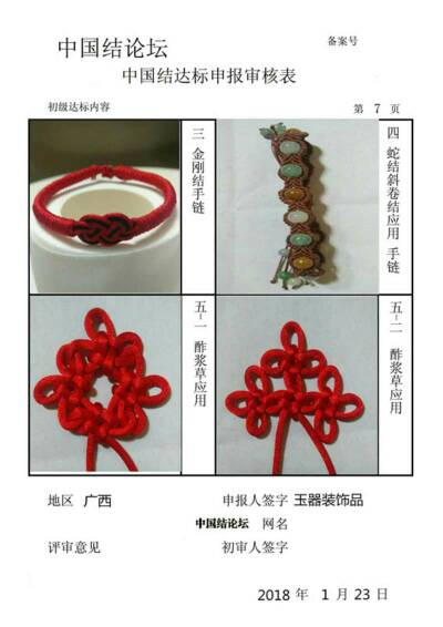中国结论坛 玉器装饰品——初级达标申请稿件  中国绳结艺术分级达标审核 220605f7hzya7akc6xaevc