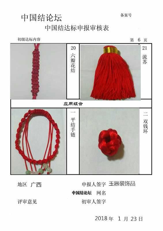中国结论坛 玉器装饰品——初级达标申请稿件  中国绳结艺术分级达标审核 220605kcx4hannnjxf3lt1