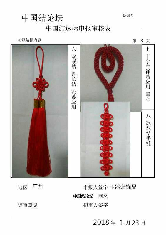 中国结论坛 玉器装饰品——初级达标申请稿件  中国绳结艺术分级达标审核 220606if7q77nnp1b3tibf