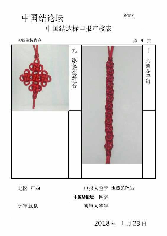 中国结论坛 玉器装饰品——初级达标申请稿件  中国绳结艺术分级达标审核 220606o2q0snhwqejnbvpe