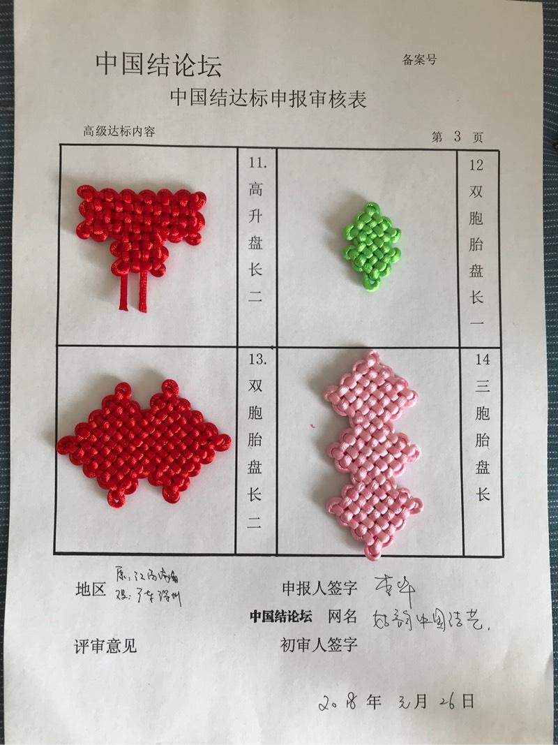 中国结论坛   中国绳结艺术分级达标审核 114443dix2e09k2ff08f9i