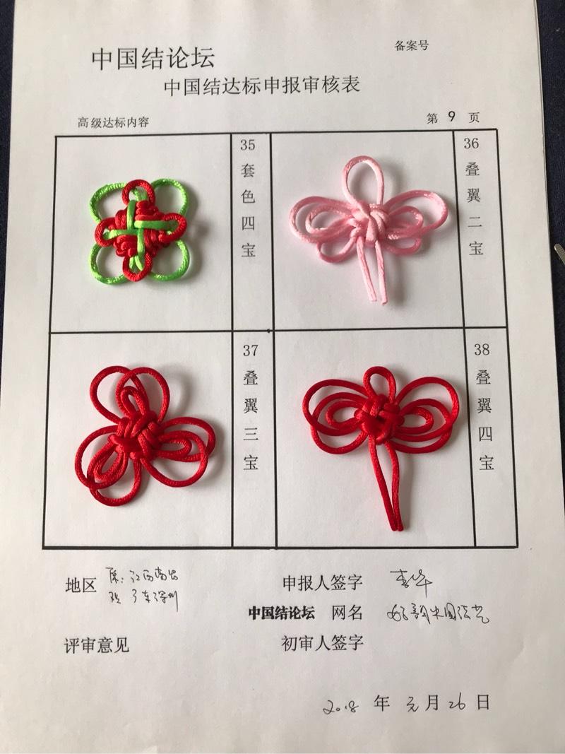 中国结论坛   中国绳结艺术分级达标审核 114836v15uttwzrtzuupq8