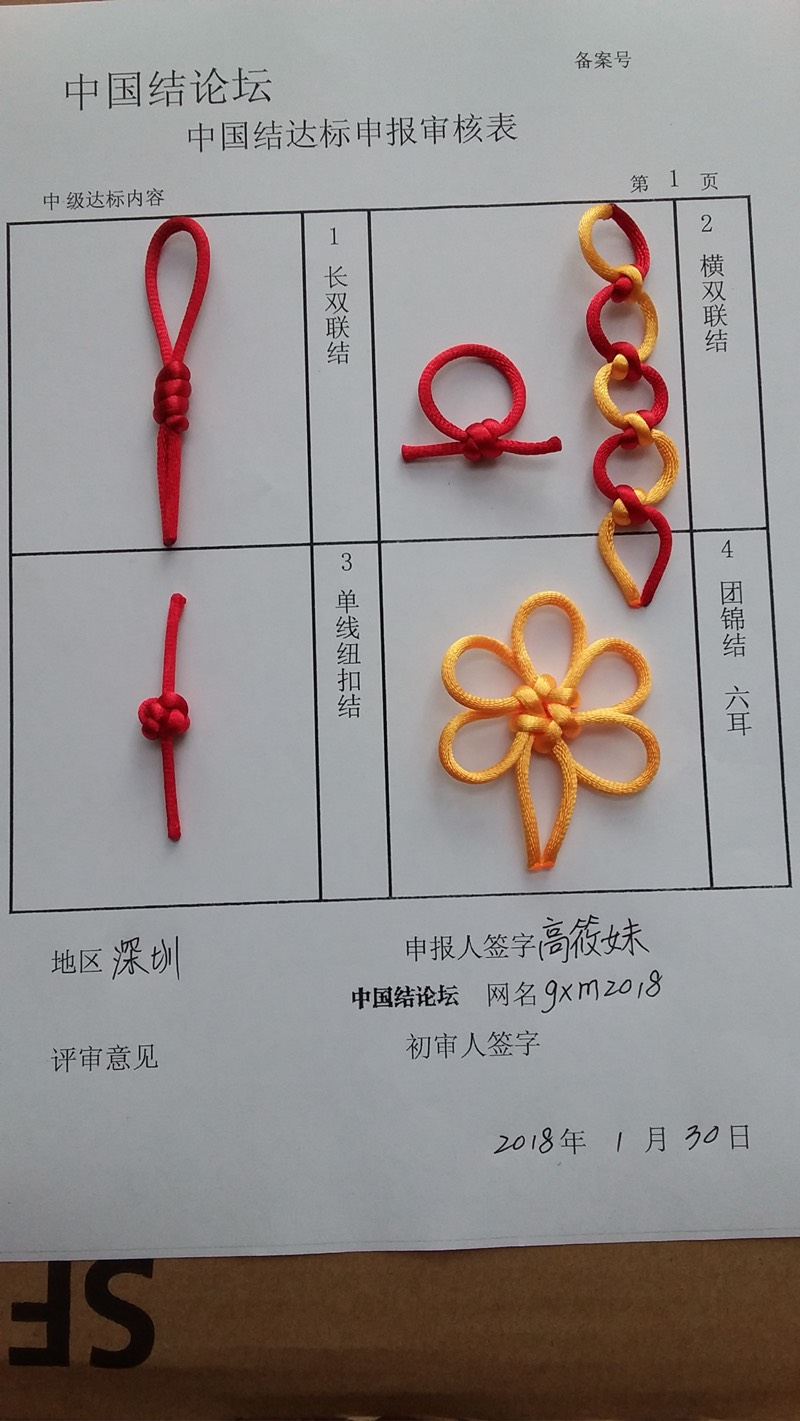 中国结论坛 gxm2018中级达标申请稿件  中国绳结艺术分级达标审核 095326o95fwzf5kdwwnxir
